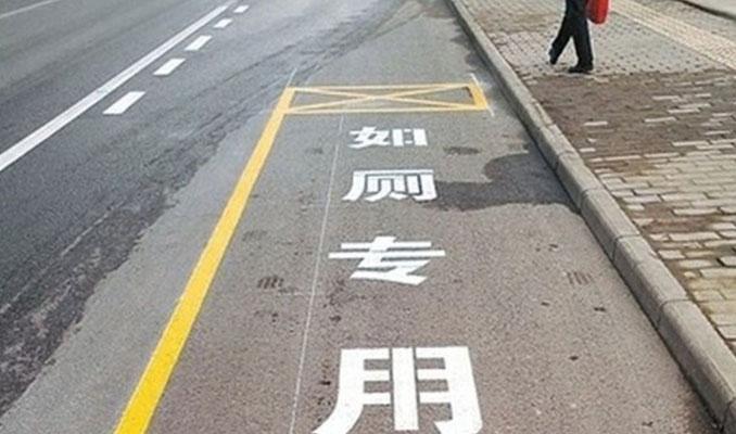 Çin'de tuvalet molaları için özel park yerleri yapıldı